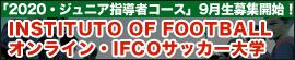 オンライン・IFCOサッカー大学 INSTITUTO OF FOOTBALL
