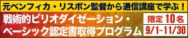【通信講座】戦術的ピリオダイゼーション・ベーシック認定書取得プログラム