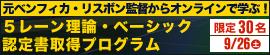 【オンライン】5レーン理論・ベーシック認定書取得プログラム