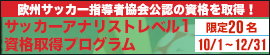 【通信講座】サッカーアナリスト・レベル1 資格取得プログラム
